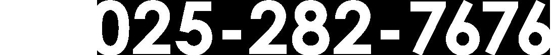 tel.025-282-7676