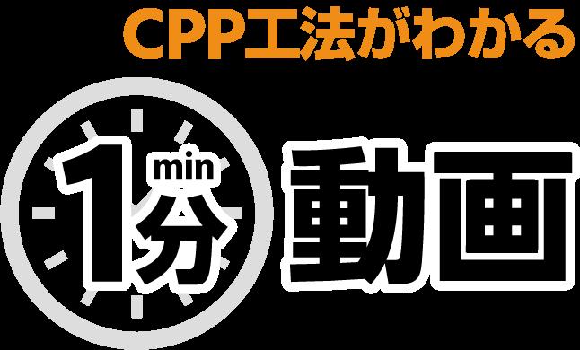 CPP工法が分かる1分動画